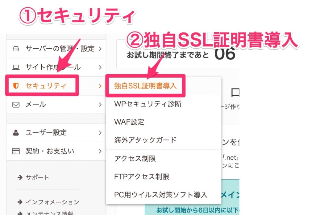 ロリポップ(独自SSL証明書導入)