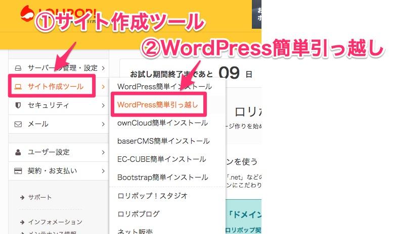 ロリポップ(WordPress簡単引っ越し)