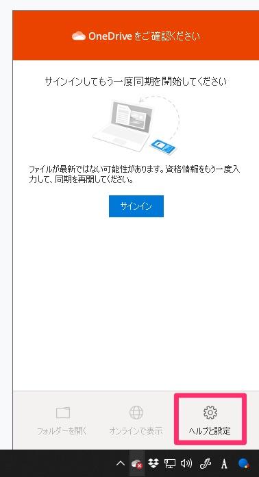 タスクトレイからOneDriveを開く