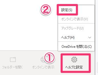 OneDriveの設定を開く