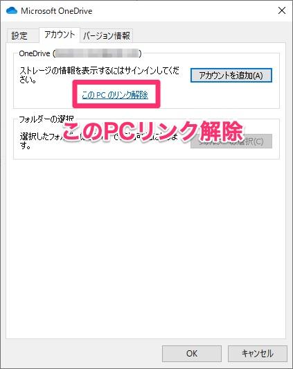 OneDriveのアカウントのリンク解除