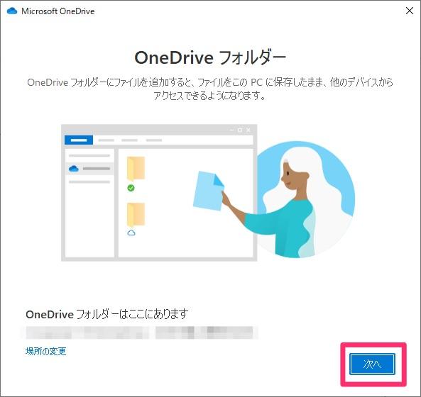 OneDriveにサインインした