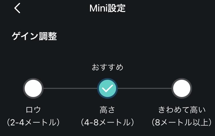 NottaアプリからLangogo Miniのゲイン調整