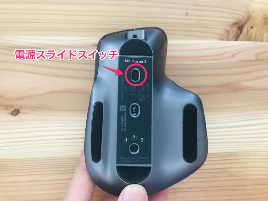 MX Master 3 電源スイッチ