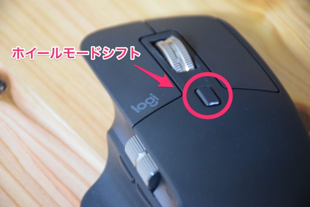 MX Master 3 ホイールモードシフト