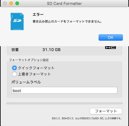 SDカードの書き込みができない