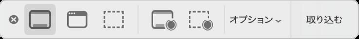 macOS スクリーンショット用コントロールパネル